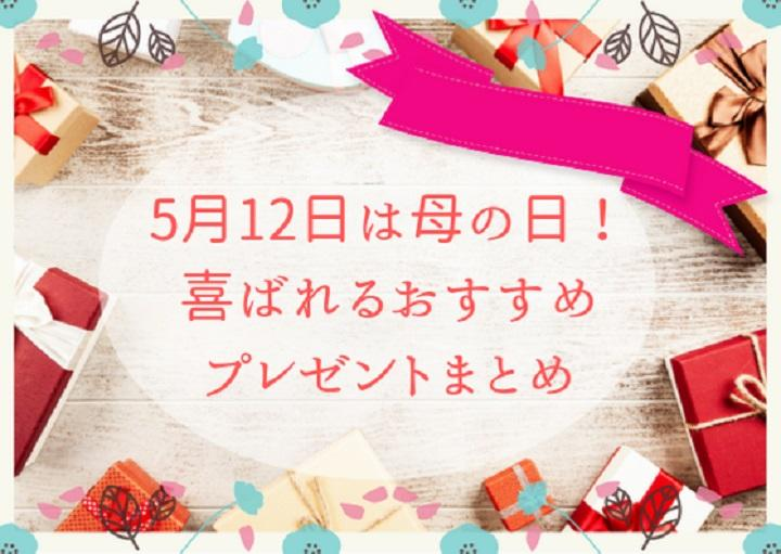 e296247f69aa 5月12日は母の日!ママに喜ばれるおすすめプレゼントまとめ コラム ...