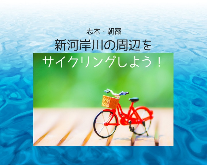 6b13624ce7aec 風がさわやかで心地よい季節になりました!この季節、楽しみたいのがサイクリングです☆埼玉県では2008年(平成20年)から、「新河岸川広域景観プロジェクト」に  ...