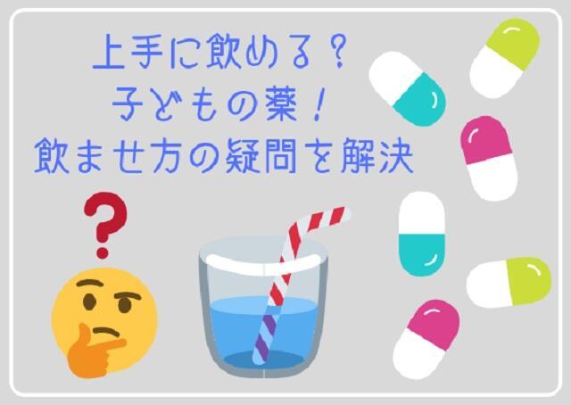 上手に飲める?子どもの薬!飲ませ方の疑問を解決.jpg