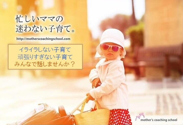 9月27日マザーズコーチング.jpg
